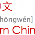 Learn Chinese Fast – Some Good Steps To Understand Chinese!